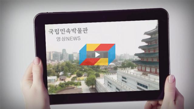 이미지를 클릭하시면 '2017년 121월 국립민속박물관 영상 NEWS' 동영상 보기 페이지로 이동합니다.