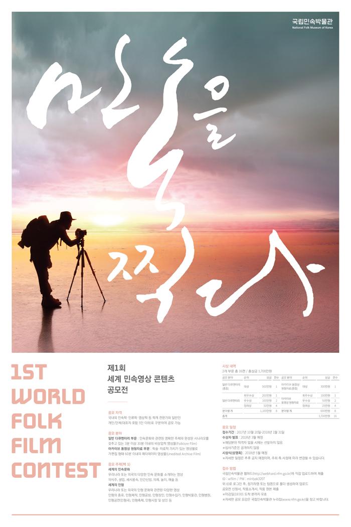 국립민속박물관 제1회 세계민속영상콘텐츠 공모전 포스터