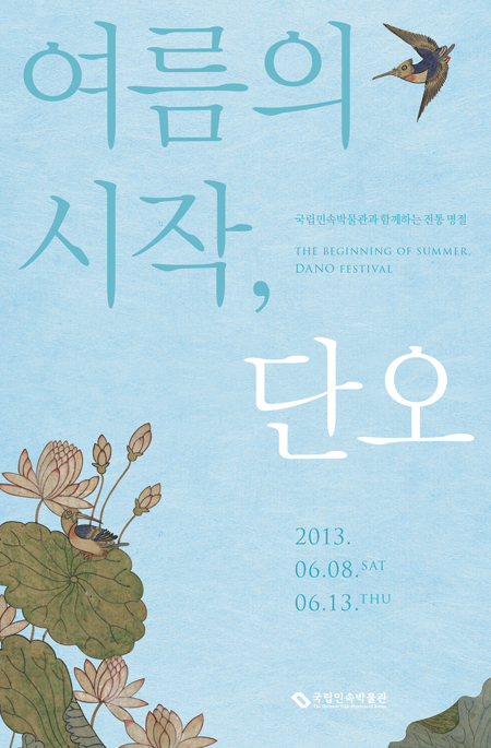 2013단오 행사 포스터