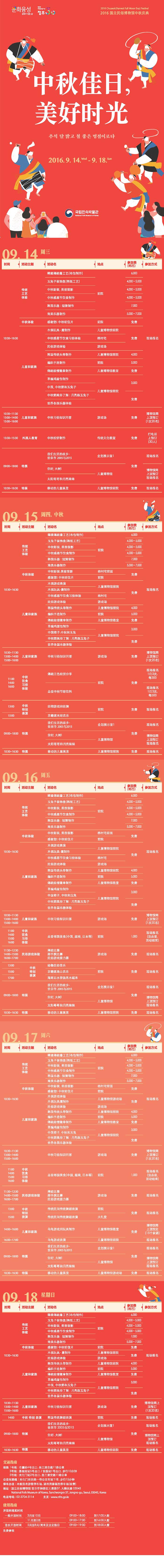 2016国立民俗博物馆中秋庆典 - 中秋佳日, 美好时光