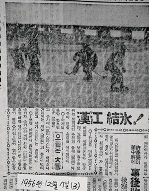 1956년 12월7일자 서울일보 대설관련 기사