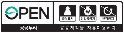공공누리4유형 출처표시, 상업적이용 금지, 변형금지