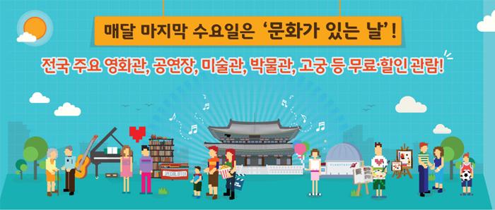 매달 마지막 수요일은 문화가 있는 날. 전국 주요 영화관, 공연장, 미술관, 박물관, 고궁 등 무료·할인 관람